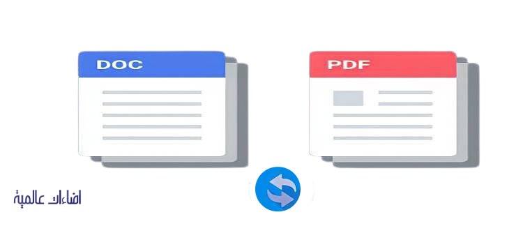 تحويل من PDF الى WORD