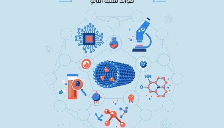 فوائد تقنية النانو