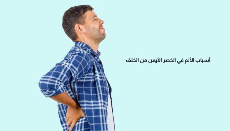 أسباب الألم في الخصر الأيمن من الخلف